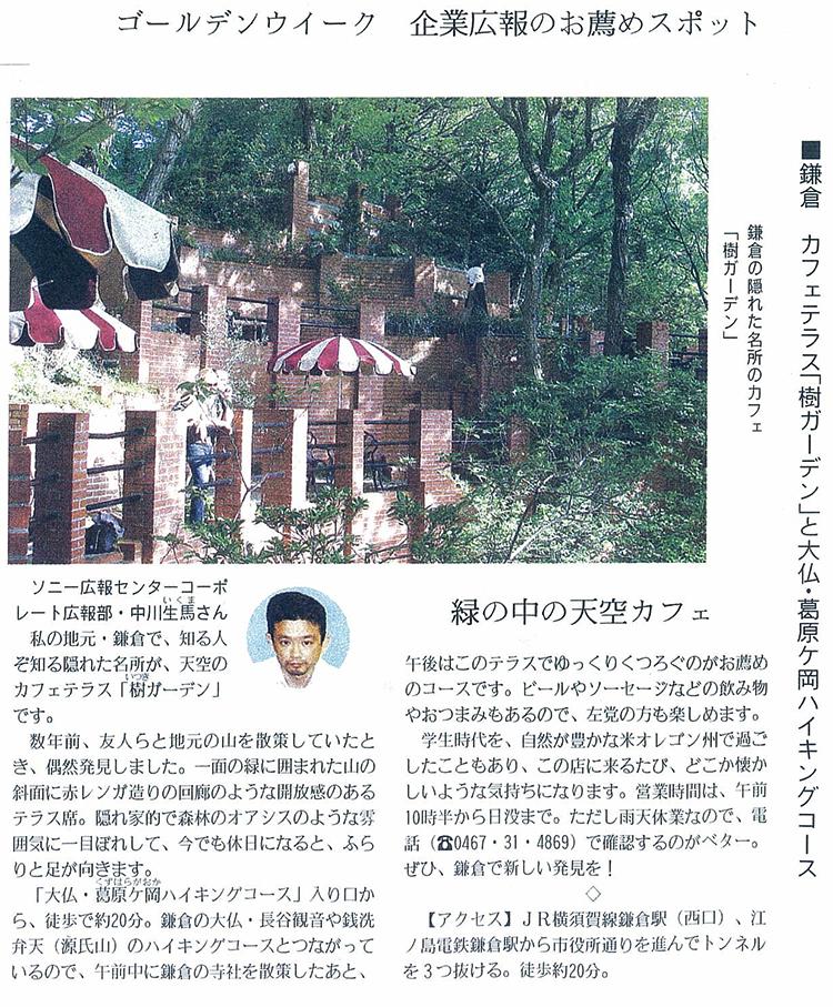 2009年4月27日付のFuji Sankei Business iに寄稿した記事「ゴールデンウィーク 企業広報のお薦めスポット」