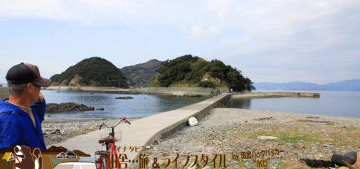 愛媛県 八幡浜大島 - 地大島と三王島へ
