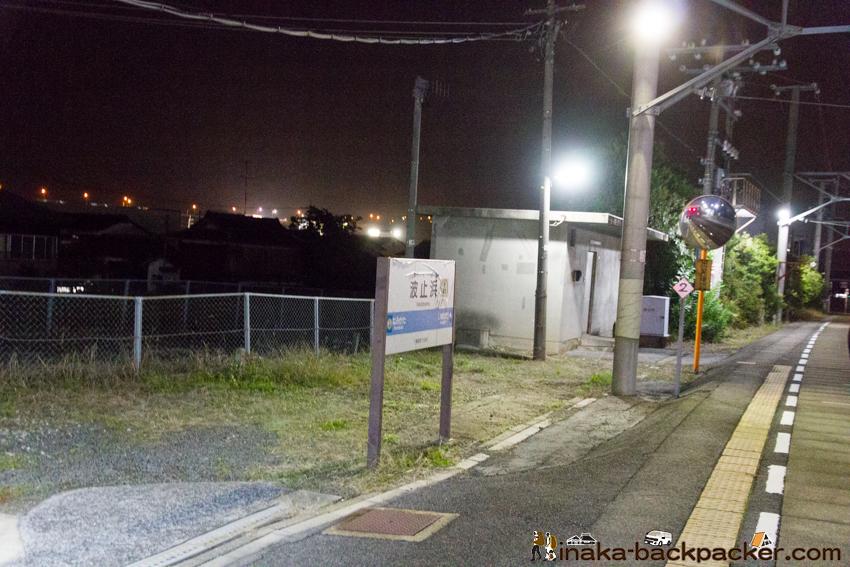 愛媛県 波止浜駅