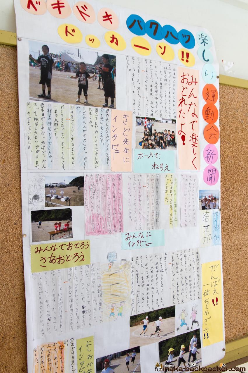 愛媛県 怒和島 学校 教育
