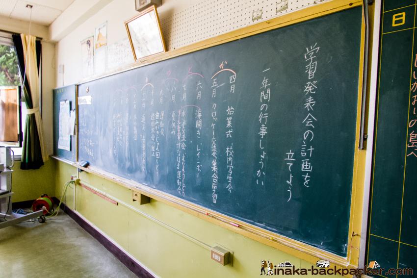 怒和島 愛媛 学校