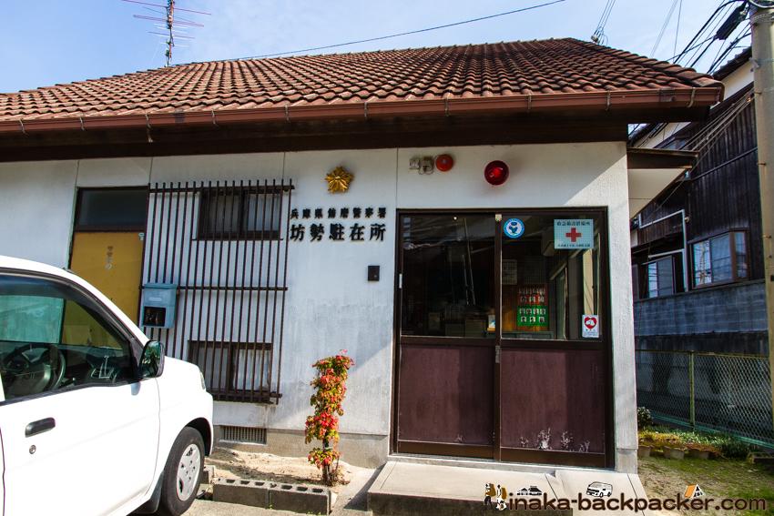 兵庫県 坊勢島 駐在所