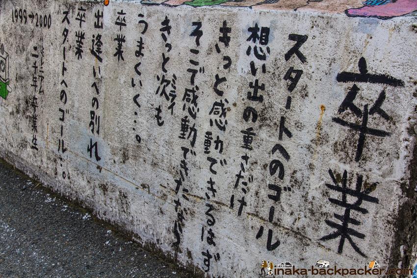兵庫県 坊勢島 「卒業…スタートへのゴール…そこで感動できたなら きっと次(未来)もうまくいく…」