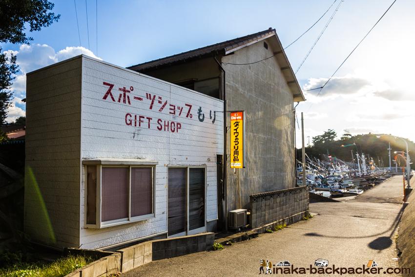 兵庫県 坊勢島 スポーツショップ