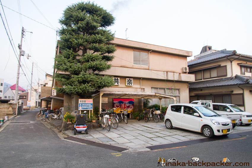 伊吹島 銭湯 共楽湯 観音寺港 かんおんじえき sento onsen ibukijima island kagawa