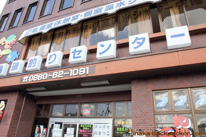片島磯釣りセンター