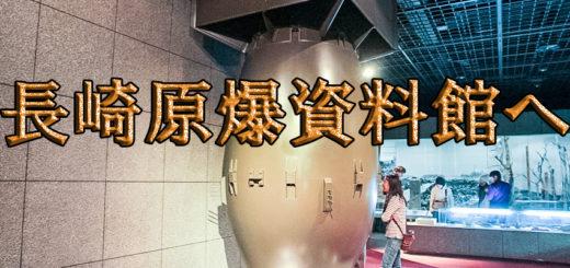 Nagasaki Atomic Bomb Museum 長崎原爆資料館への旅