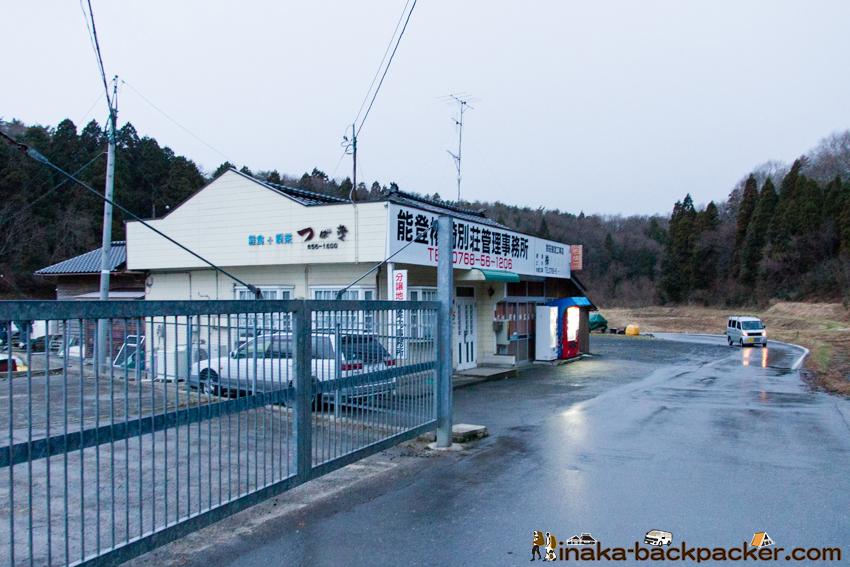 穴水町 椿崎 管理事務所