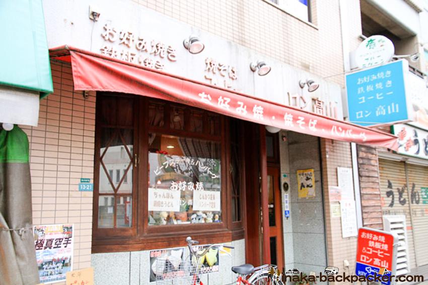 ロン高山 福岡 姪浜