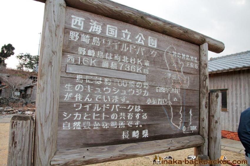 deer island in Nagasaki 鹿の島 小値賀 長崎県