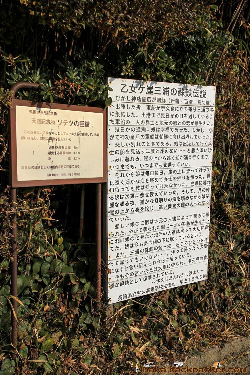 ukujima island in Nagasaki 長崎県 五島列島 宇久島