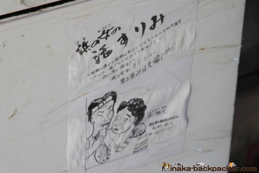 熊本県 天草 苓北町 すりみ Amakusa Reihoku Town