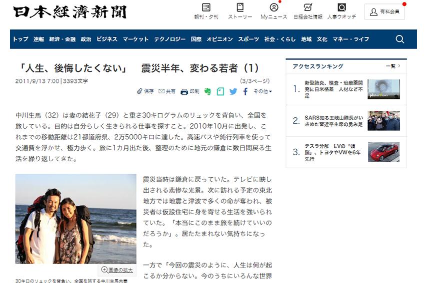 nikkei backpacker ikuma nakagawa 日経 バックパッカー 中川生馬