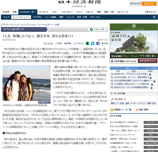日本経済新聞に載った田舎バックパッカー INAKA Backpackers on Nikkei Shimbun newspaper
