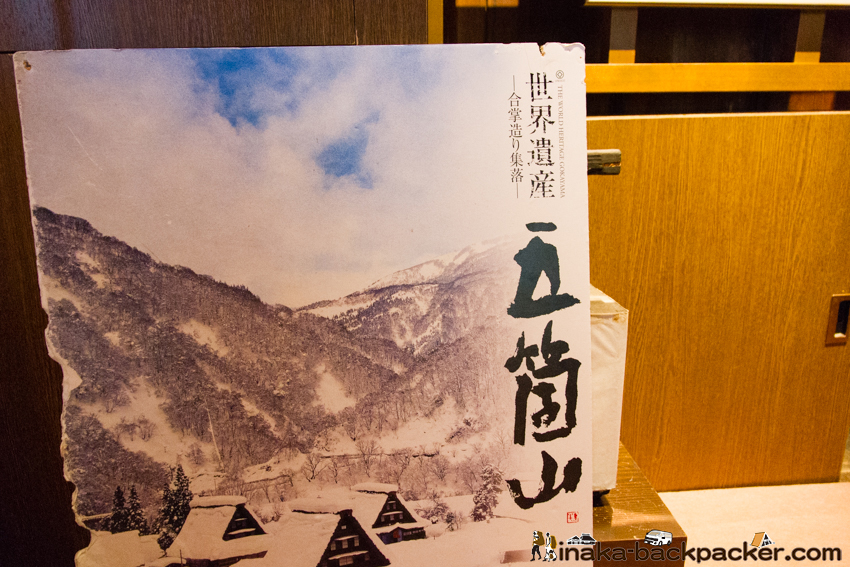 世界遺産 五箇山