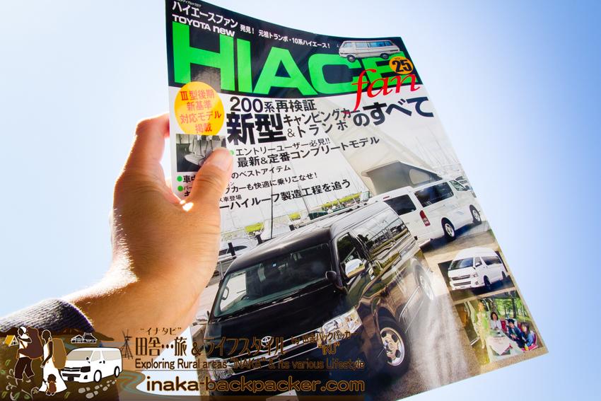 ハイエースファン 中川生馬 掲載 hiace traveler workandtravel hiace office