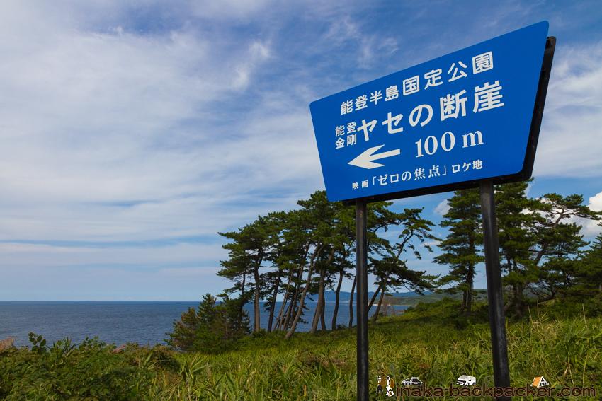 能登 映画 ゼロの焦点 ロケ地 能登半島国定公園 能登金剛 ヤセの断崖