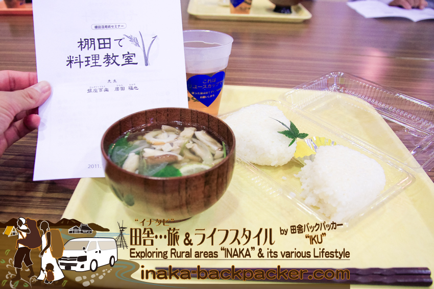 上勝町 人生 いろどり 葉っぱ おばあちゃん 旅 美味しいお米の炊き方