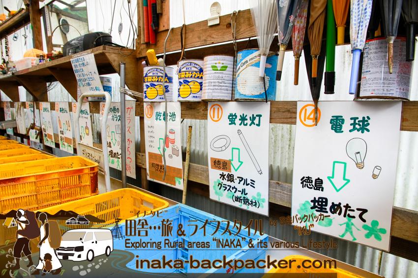 徳島県 上勝町 ゼロウェイスト tokushima kamikatsu no trash waste