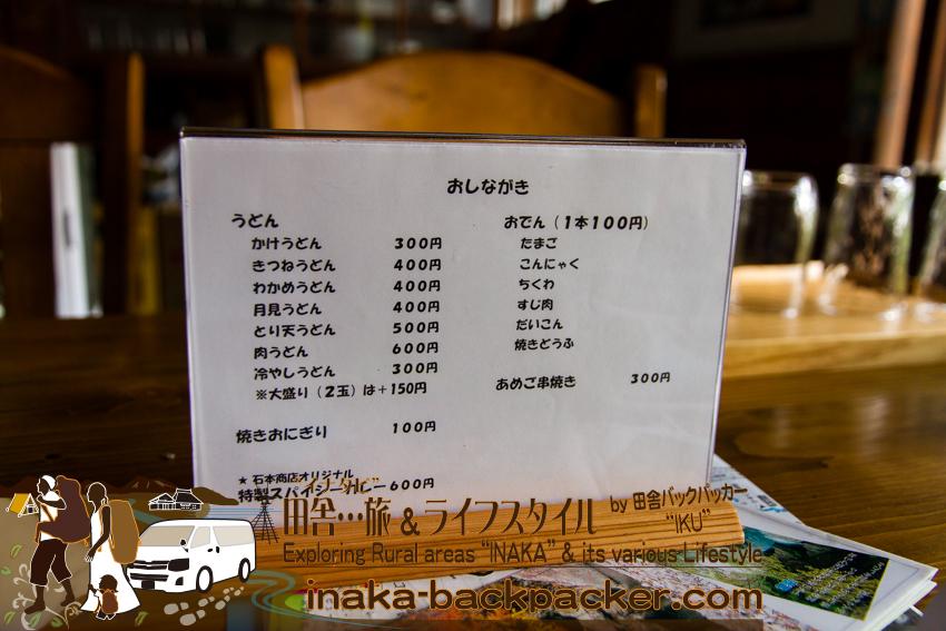 徳島県勝浦郡上勝町 - 映画「人生、いろどり」 一つのメインロケ地 石本商店のメニュー。