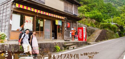 徳島県 上勝町 人生いろどり ロケ地 石本商店