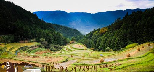 徳島県 上勝町 樫原の棚田 写真