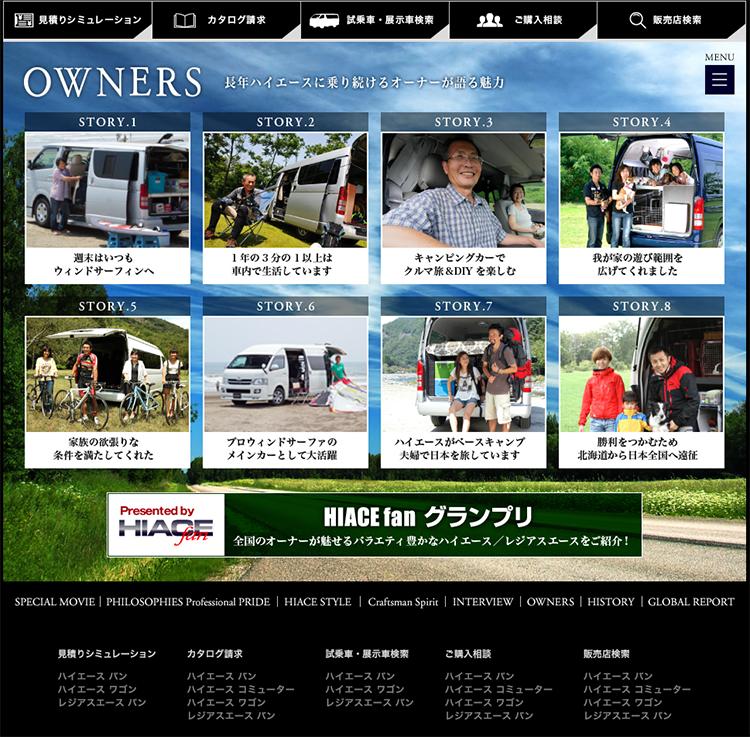 トヨタ自動車HPのハイエースページで紹介されたぼくら。ウェブサイトのリンクはこちら。