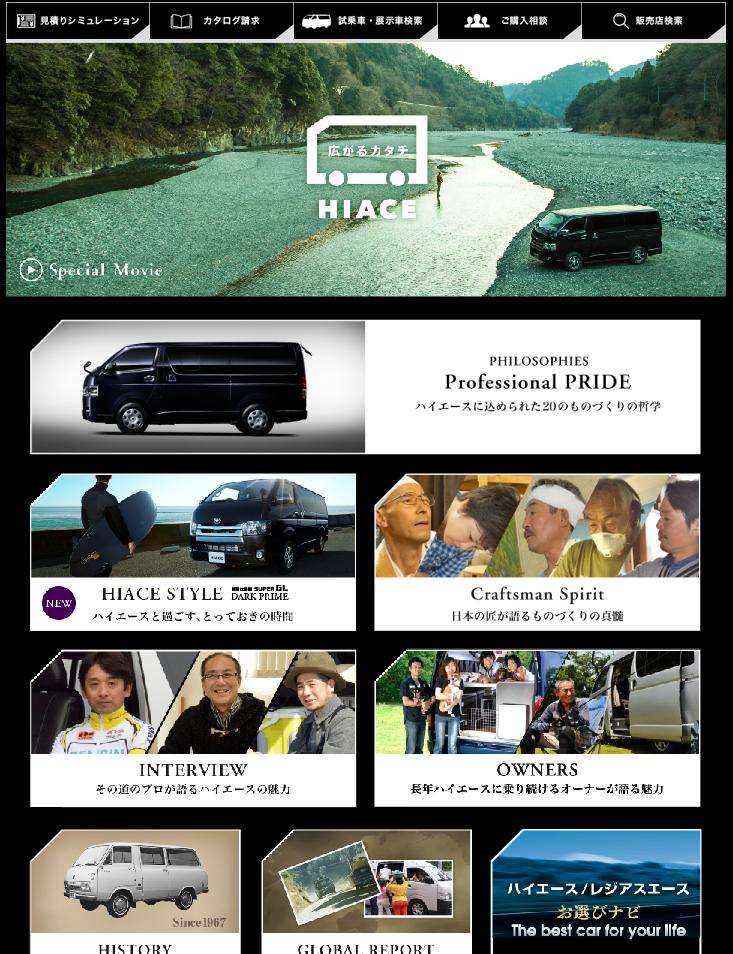 トヨタ自動車HPのハイエースページ