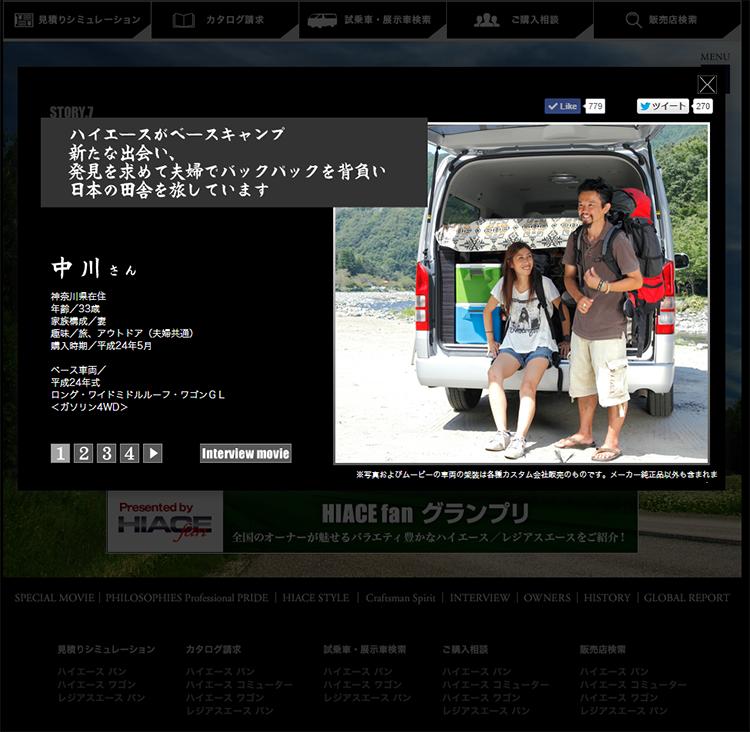 トヨタのオフィシャルYouTubeチャンネル(映像)でも紹介されている。