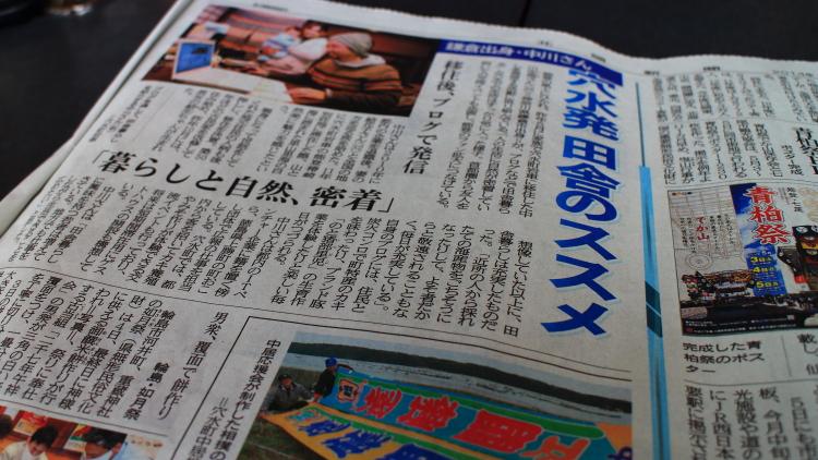 2014年3月4日(火)北國新聞:ぼくらバックパッカーに関する記事がデカデカと…まだまだ走り出したばかりだから少し恥ずかしいが…素晴らしい記事だった。長女・結生ちゃんは新聞初デビュー!