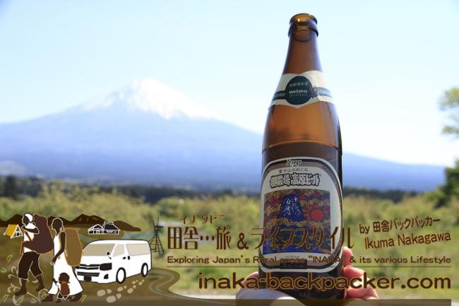 一泊で楽しめるバックパッカー×クルマ田舎旅スポット 富士山麓 朝霧高原エリアを楽しんだ後、夜は地元のクラフトビール(地ビール)「御殿場高原ビール」を楽しみたい。