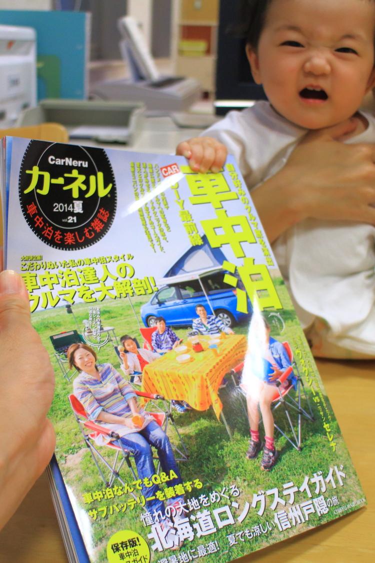 ぼくらバックパッカーが「カーネル vol.21 2014夏 ―車中泊を楽しむ雑誌」に登場