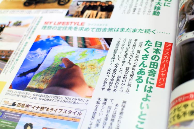 「ディスカバージャパン 日本の田舎にはよいところがたくさんある!」 これからもぼくら田舎バックパッカーのニッポンのスゴイ田舎への旅は続く…