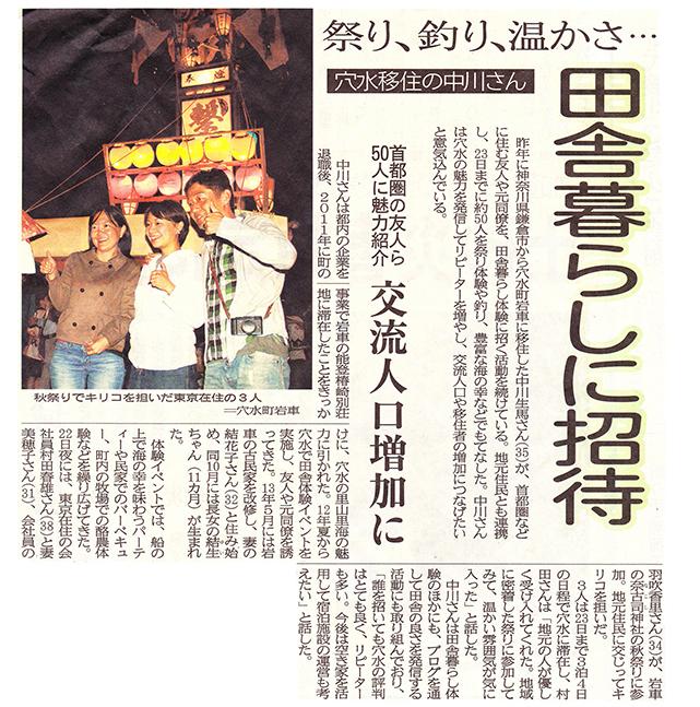 今日の北國新聞「移住男性『穴水おいで』首都圏の友人ら50人招待」