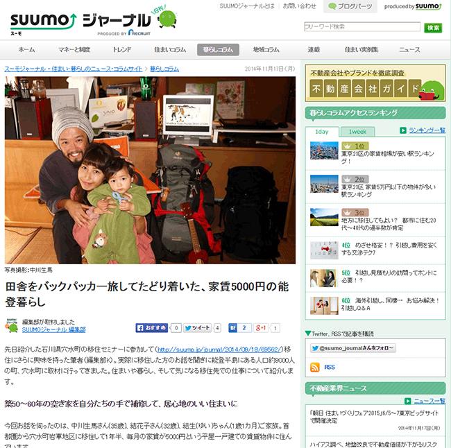 バックパッカーの能登での田舎暮らしが住宅系大手リクルートグループのネットメディア「Suumoジャーナル」に掲載された!