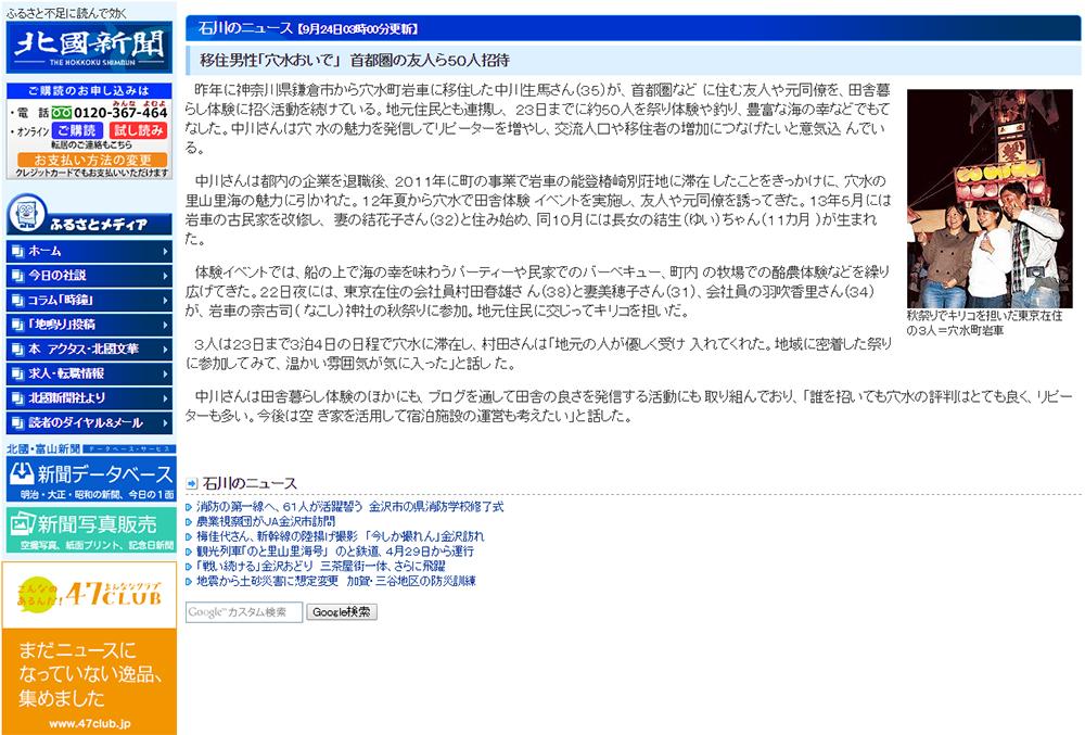 能登・穴水町岩車(石川県) - 今日の北國新聞ホームページの記事。(まだ確認できていないので)実際の紙面記事はまた後ほど…