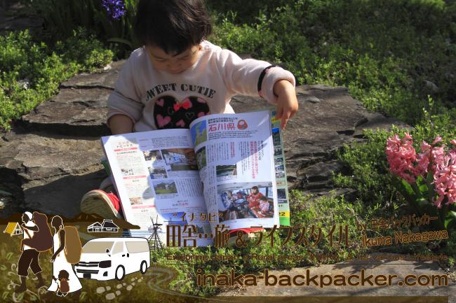 今日発売の「田舎暮らしの本」(2015年5月号)の内容は...いなかに...!?