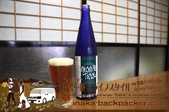 能登・穴水町岩車 – そして今日はちょっと贅沢して能登・日本海倶楽部のクラフトビール(800円)を…これが本当にうまい!うまい!