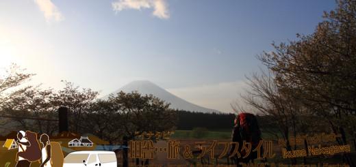 道の駅「朝霧高原(あさぎりこうげん)」から富士山を眺める田舎バックパッカー