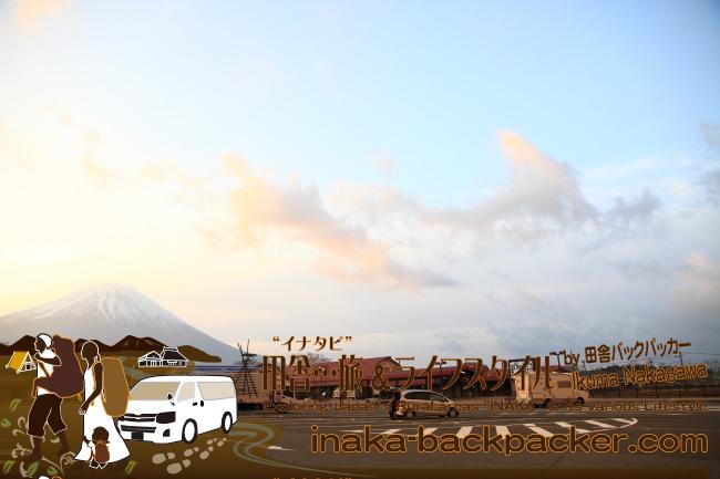 """道の駅「朝霧高原」 – 夜は""""巨人""""…早朝起きると富士山が朝日とともに""""きれい~に""""現れる。こんなところで、コーヒー片手に朝を迎えるのもいいね。"""