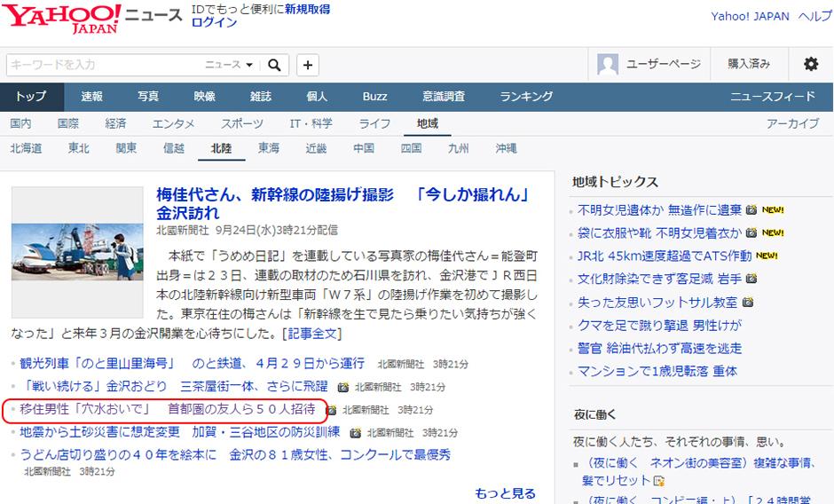 能登・穴水町岩車(石川県) - ヤフーニュースの「北陸」コーナートップにも