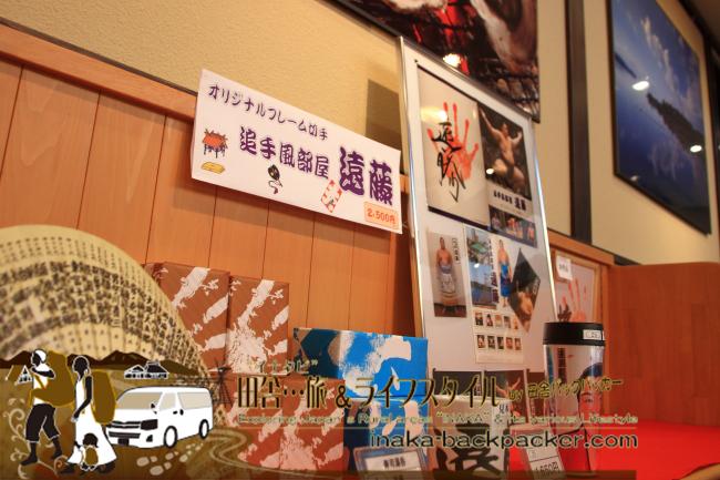 「四季彩々」の遠藤関コーナーでは、遠藤関応援グッズが展示・販売されている。  切手 追手風部屋 遠藤関のオリジナルフレーム(2500円)、タンブラー(1650円)、寿司湯呑(お茶のコップ)など