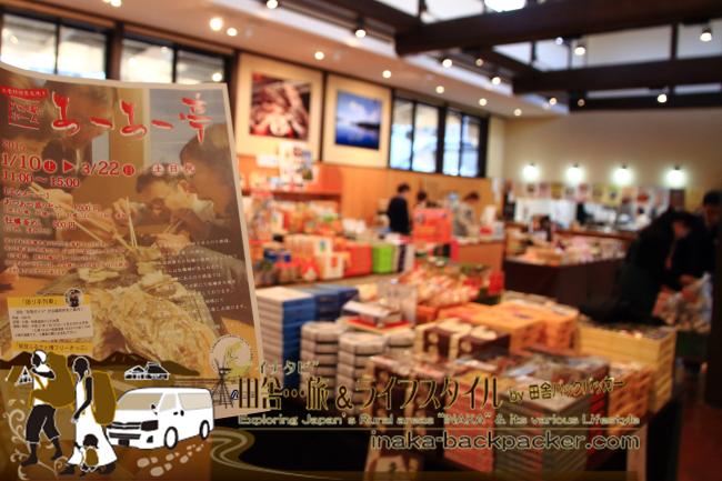 のと鉄道 穴水駅の「穴水町物産館 四季彩々」の隣にある「あつあつ亭」の概要がかかれたチラシ