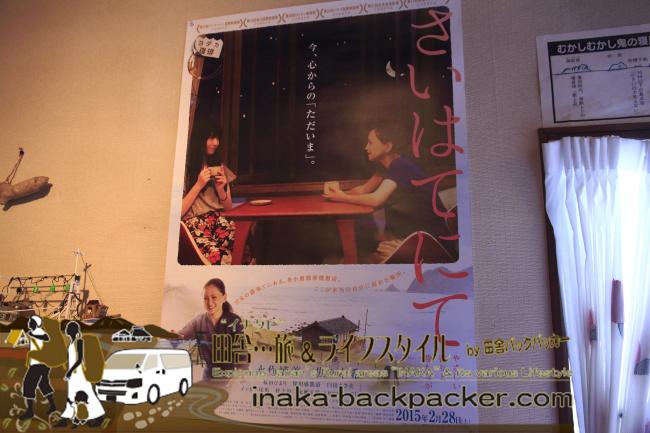 奥能登・珠洲がロケ地の映画「さいはてにて」の全国上映が2015年2月28日からスタートした