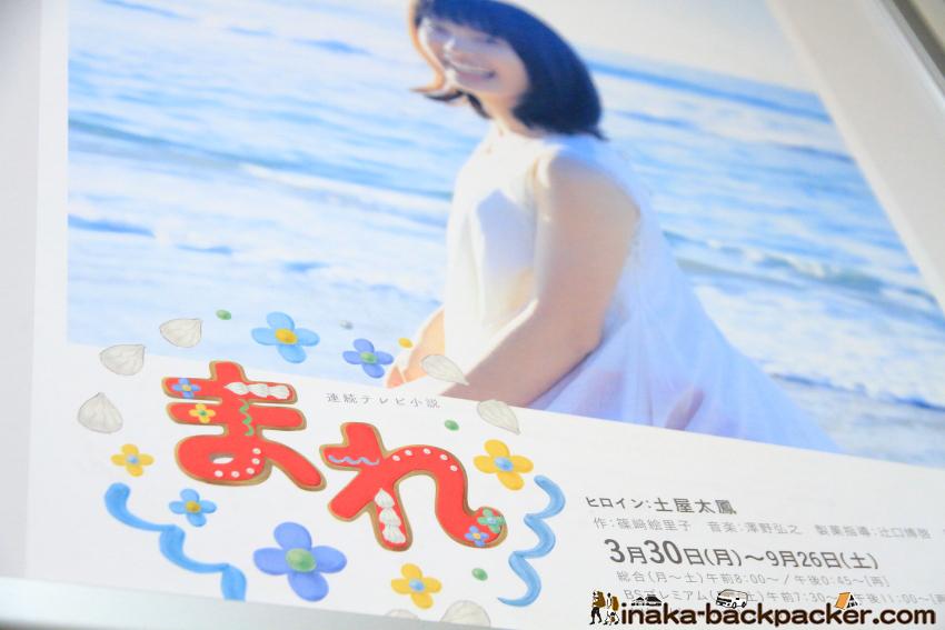 のと鉄道 NHK ドラマ まれ ポスター