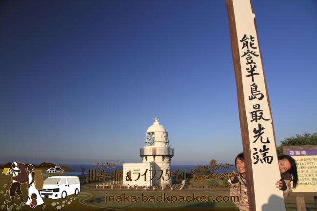 能登・珠洲市 - 禄剛崎灯台 Noroshi Rokkosaki Lighthouse in Suzu, Noto (Ishikawa Pref)