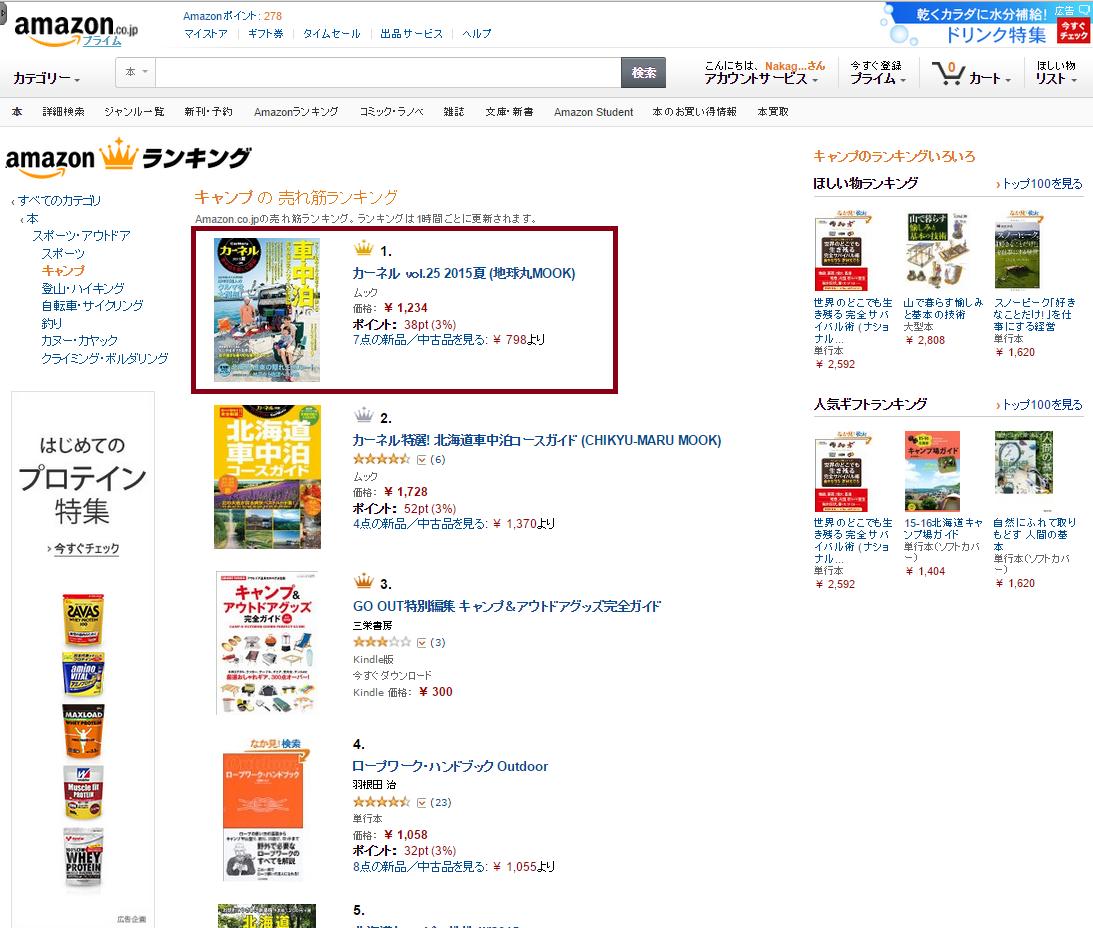 ぼくらが表紙に登場したクルマ旅雑誌「カーネル」がAmazonのキャンプ本ランキングでトップ!