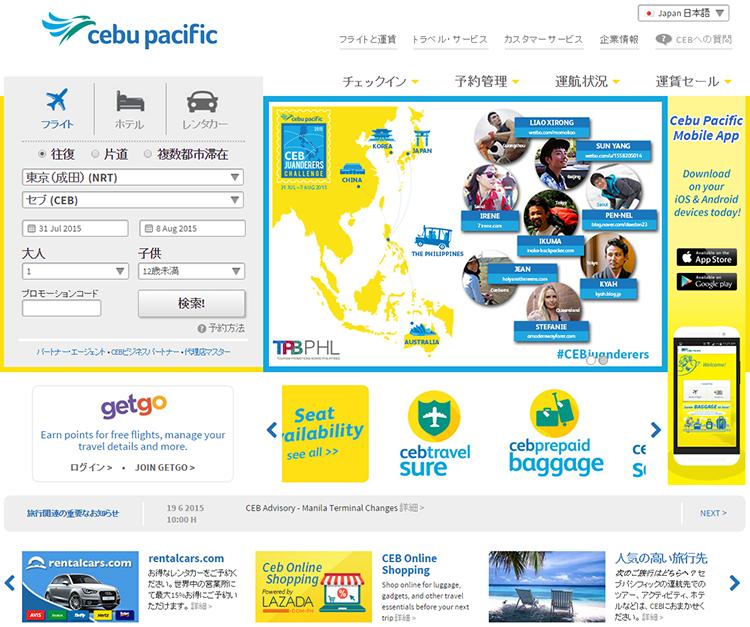 セブ・パシフィック航空のホームページ。現在トップページで紹介されている
