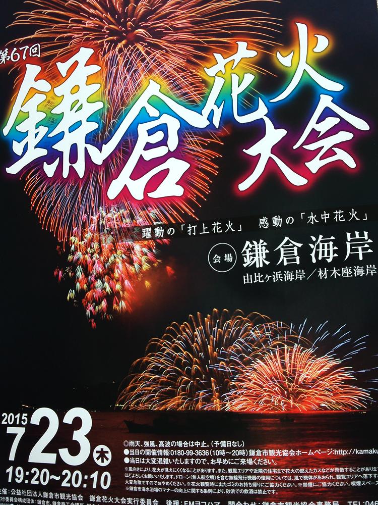 2015年7月23日(木)19:20~20:10開催、雨天・高波・強風の場合は中止で予備日なし. Fireworks festival in Kamakura, Kanagawa Prefecture, Japan. Fireworks shoot up from the ocean.