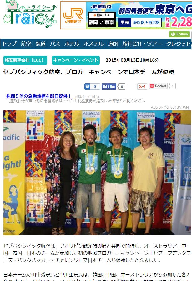 旅行情報サイト「Traicy(トライシー)」に登場。セブ・パシフィック航空がフィリピン政府観光省のマーケティング活動を担うフィリピン観光振興局と共同で実施した「#CEBjuanderers Backpacker Challenge(セブ・フアンダラーズ・バックパッカー・チャレンジ)」で、日本チームが優勝したことが掲載された。